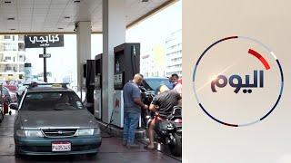 ارتفاع أسعار البنزين في لبنان يؤثر سلبا على كافة مناحي الحياة