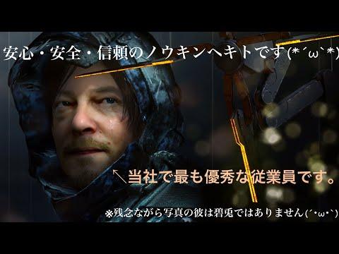 【DEATH STRANDING】脳筋碧兎の特急便♪1歩前へ!!!!【初見プレイ】 #3