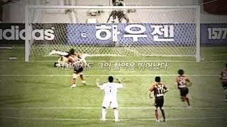 김은중 K리그 400경기 출장 기념영상