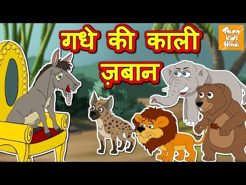 गधे की काली ज़बान  l Hindi Kahaniya for Kids | Moral Stories l Hindi Cartoon l Toonkids Hindi