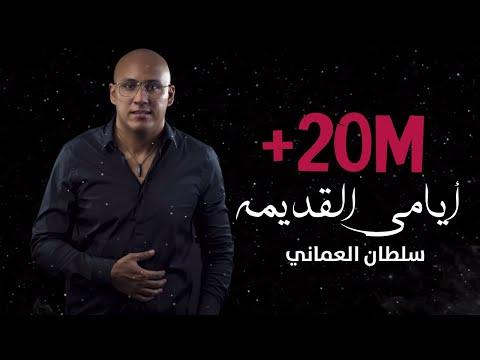 سلطان العماني - ايامي القديمة (حصريا) Sultan Alomane - Ayamy Alqadema (Exclusive) 2018