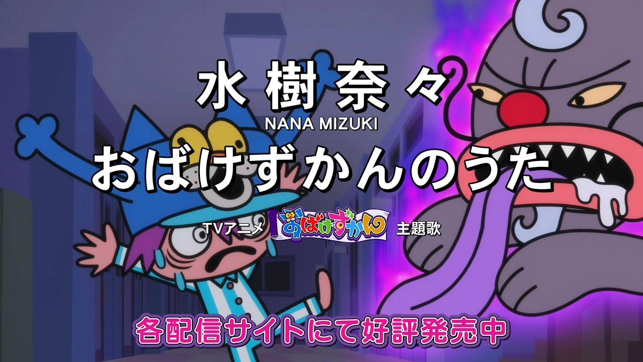 水樹奈々「おばけずかんのうた」TV-CM 15sec.