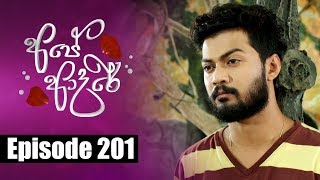 Ape Adare - අපේ ආදරේ Episode 201 | 02 - 01 - 2019 | Siyatha TV Thumbnail