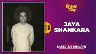 90 - Jaya Shankara   Radio Sai Bhajans