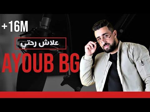 Ayoub Bg - 3LACH ROHTI (EXCLUSIVE Music) | ...ايوب بيجي علاش رحتي