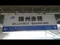 JR赤穂線 播州赤穂駅 自動放送