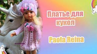 Goldfaden Мастер класс Платье для кукол Paola Reina # 1 вязание