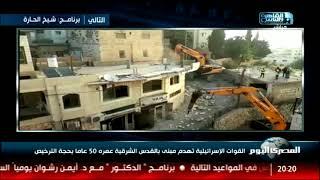 القوات الإسرائيلية تهدم مبنى بالقدس الشرقية عمره 50 عاماً بحجة الترخيص