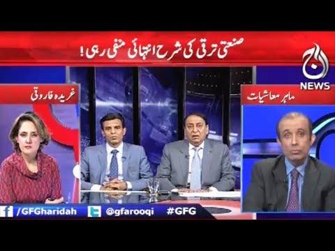G For Gharidah - 26 April 2018 - Aaj News