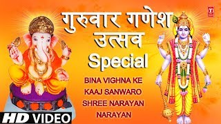 गुरुवार गणेश उत्सव Special भजन I Bina Vighna Ke Kaaj Sanwaro I Shree Narayan Narayan Mukti Milegi