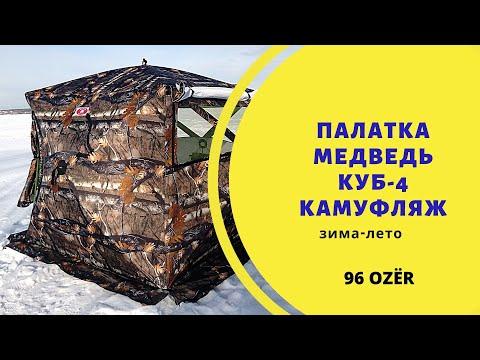 Палатка КУБ-4 Медведь Камуфляж зима-лето