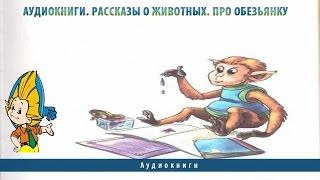 Аудиокниги. Рассказы о животных. Про обезьянку
