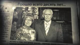 60 лет вместе. Поздравление с бриллиантовой свадьбой Боровенских.