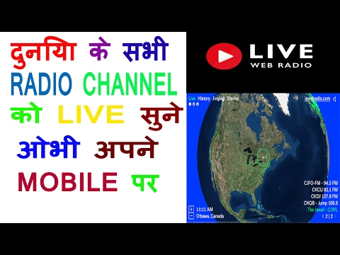 How To Listen To world all radio channel live in your mobile (in hindi)