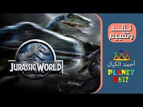 Jurassic World Movie Review - Arabic