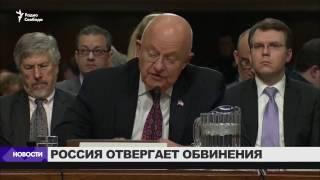 Россия отвергает обвинения в кибератаках