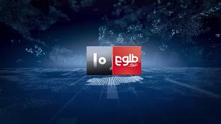 TOLOnews 10pm News 20 August 2017 / طلوعنیوز، خبر ساعت ده، ۲۹ اسد ۱۳۹۶