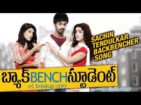 Backbench Student Video Songs - Sachin Tendulkar Backbencher Song - Mahat Raghavendra, Pia Bajpai