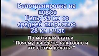 Как быстро ездить на велосипеде.