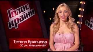 "Таня Брянцева ""Undo""  "" Голос Страны"""