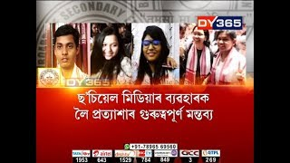 Assam SEBA HSLC Result 2019 || Second, Third and Forth Positions