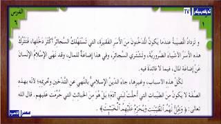 العربية بين يديك 2. قىسىم 1. بۆلەك