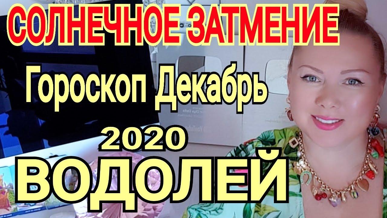 ВОДОЛЕЙ СОЛНЕЧНОЕ ЗАТМЕНИЕ! ВОДОЛЕЙ ГОРОСКОП на ДЕКАБРЬ 2020 /КОРРИДОР ЗАТМЕНИЙ от OLGA STELLA