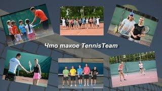Что такое TennisTeam