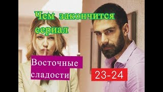 Восточные сладости Чем закончился сериал! сериал Восток-Запад