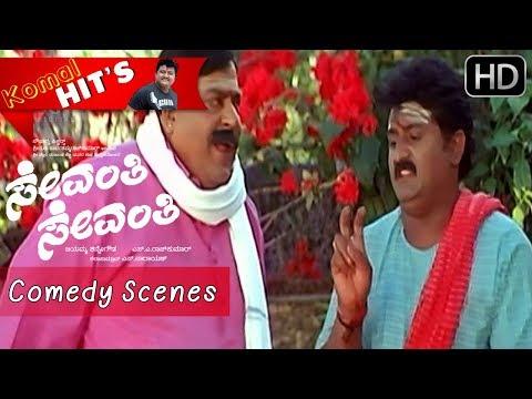 Komal tries to cheat Doddanna | Kannada Comedy Scenes | Sevanthi Sevanthi Kannada Movie | Ramya