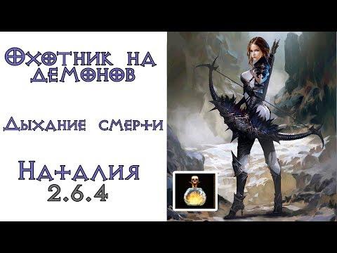Diablo 3: Охотник на демонов для Дыханий смерти Залп в сете Месть Наталии 2.6.4