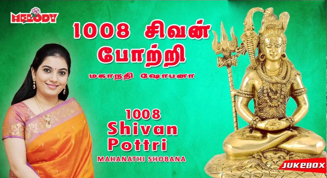 1008 amman pottri mahanadhi shobana free mp3 download