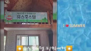 유스호스텔 2019년 7월 방학여행 In 경주