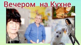 Вечером на кухне ОЙ МАМА ОЙ ВСЯ СЕМЬЯ