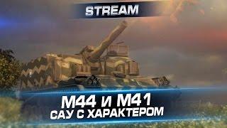 М44 и М41 - САУ с характером !