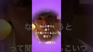 インスタストーリー】成田凌 村上虹郎 なんか言うと歳?って聞いてくる...