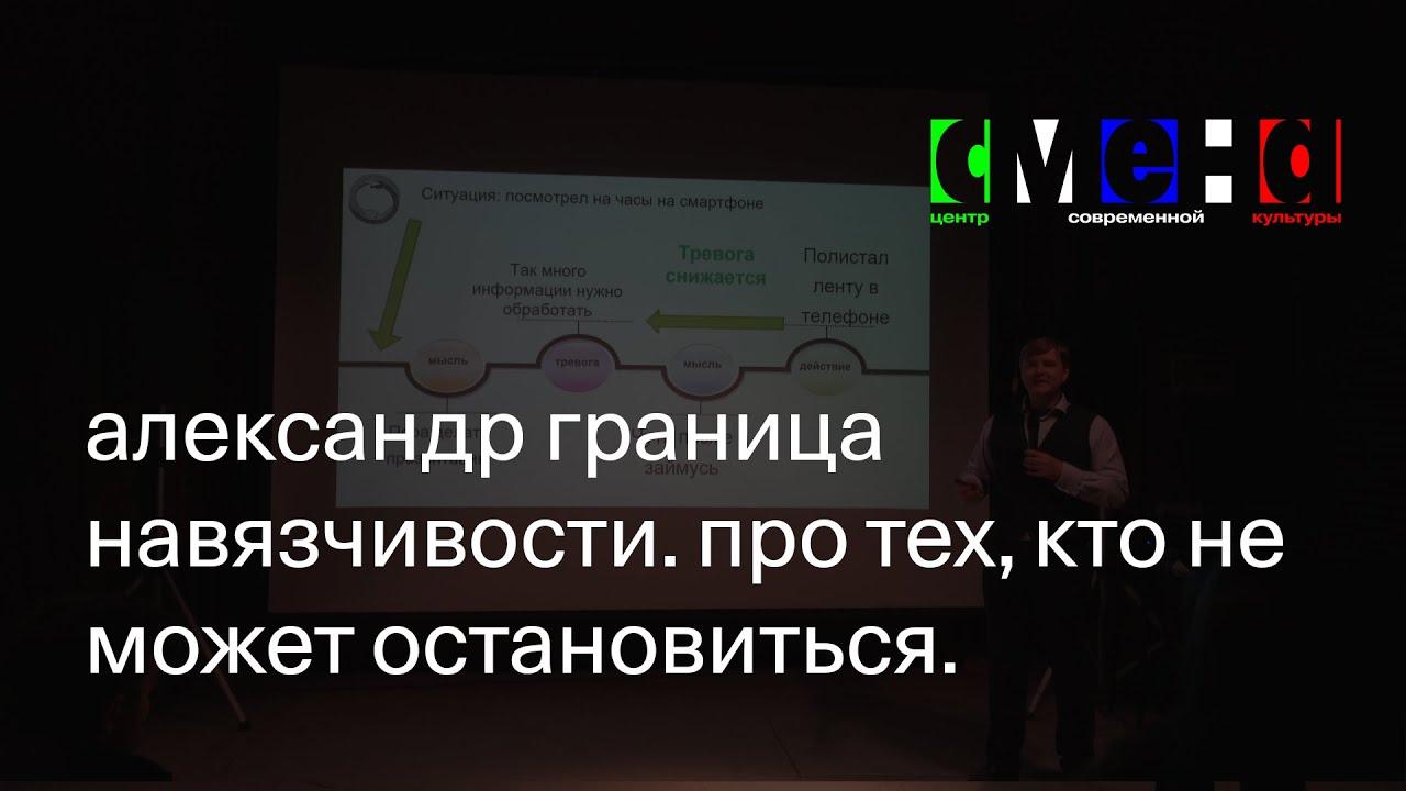 Александр Граница - Навязчивости. Про тех, кто не может остановиться