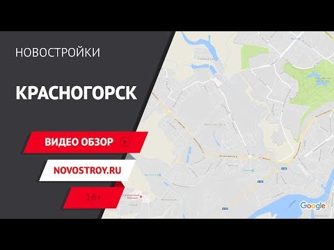 Красногорск-Опалиха. Видео обзор. Новостройки Москвы и Московской области