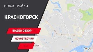 видео Новостройки Московской области