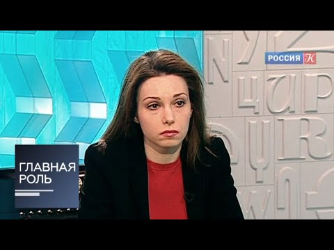 Главная роль. Александра Урсуляк. Эфир от 25.02.2013