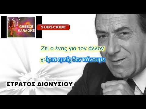 Δεν τελειώνει GREECE KARAOKE