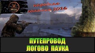 Сталкер Народная солянка 2016 Путепровод и логово Паука.