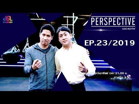 Perspective EP.23 : ภูริต ภิรมย์ภักดี [30 มิ.ย 62]