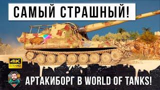 Самый страшный артакиборг в игре! Раздает магические чемоданы, его боятся все в World of Tanks!