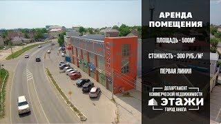 Аренда коммерческого помещения 500 кв.м. в Анапе | Департамент коммерческой недвижимости Этажи Анапа