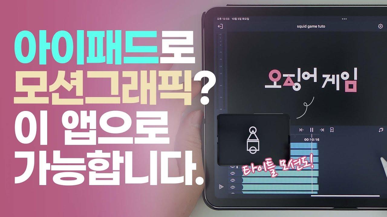 아이패드 용 애프터이펙트? 모션그래픽 제작 어플 Alight Motion 사용기 (feat.오징어게임 타이틀)