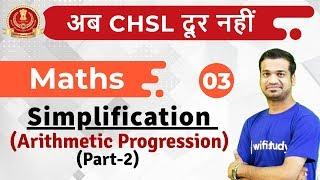 8:00 PM - SSC CHSL 2018 | Maths by Naman Sir | Simplification (Arithmetic Progression)