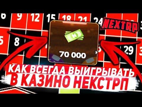 100% БЕСПРОИГРЫШНАЯ ТАКТИКА КАЗИНО НА НЕКСТРП - MTA NEXTRP