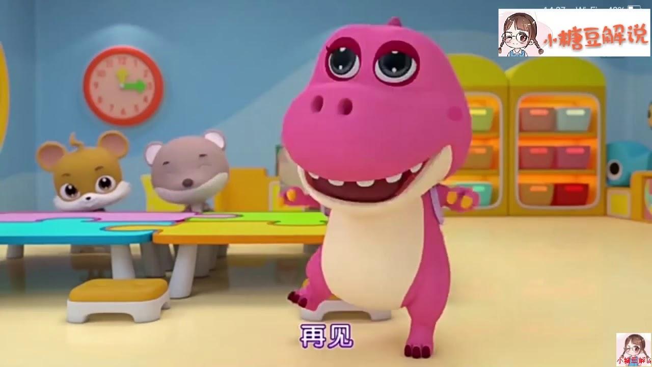 奇奇妙妙和大恐龍說再見游戲 - YouTube