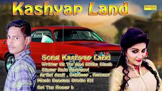 Kashyap Land   Raju Haryanvi   Haryanvi Song Haryanavi   Dj Song 2019   Trimurti